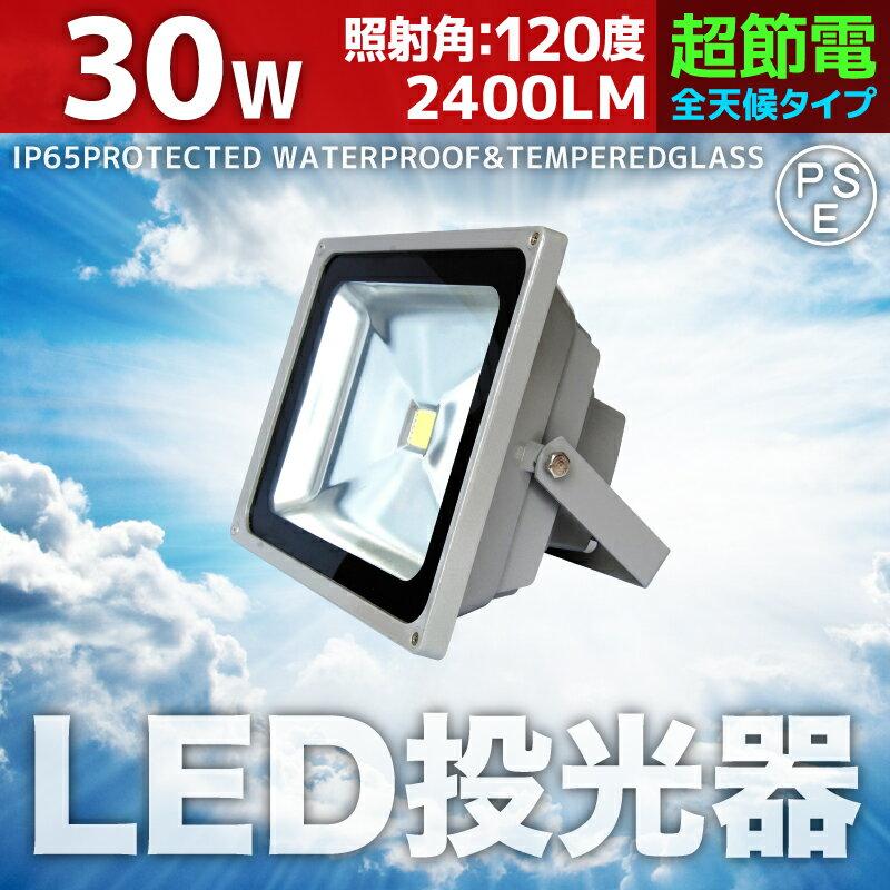 LED 投光器 30W LED投光器 白色 6000K 300W相当 広角120度 防水加…...:seikoh-s:10004123