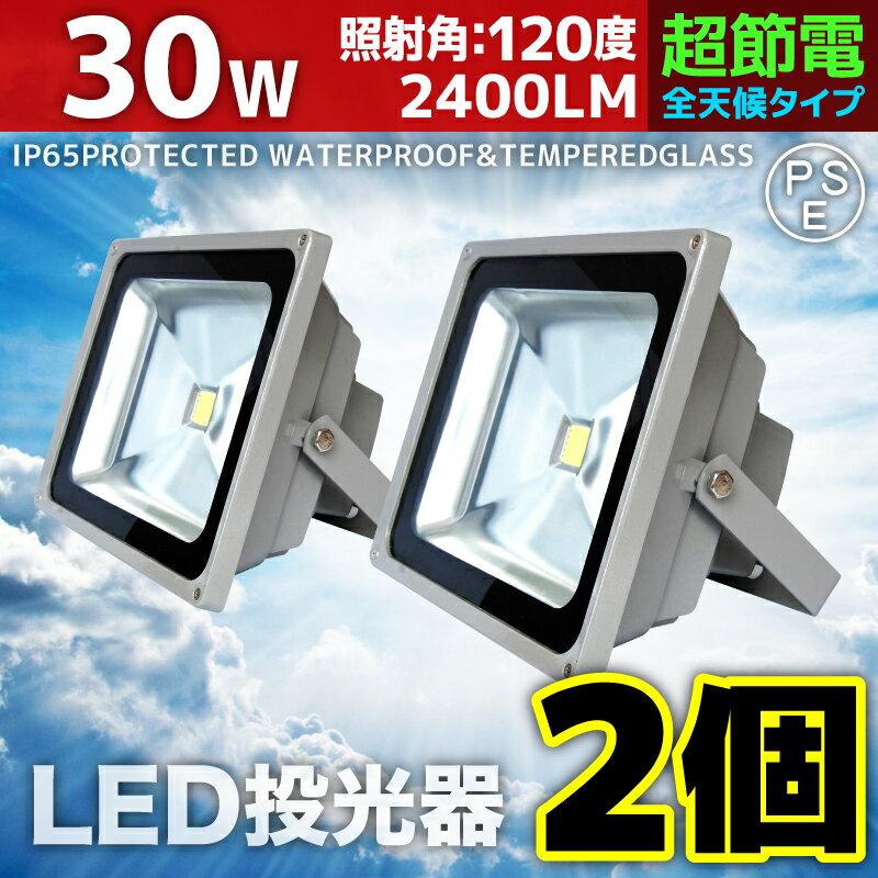 【2個セット】LED 投光器 30W 300W相当 LED投光器 昼光色 6000K 広角…...:seikoh-s:10001496