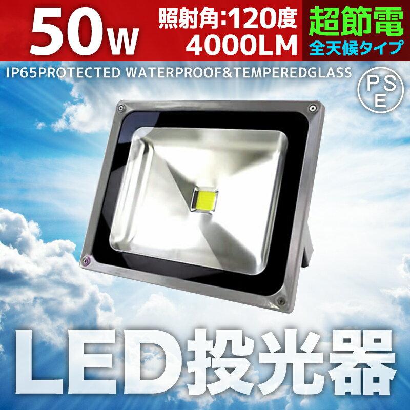 LED 投光器 50W LED投光器 白色 6000K 500W相当 広角120度 防水加…...:seikoh-s:10000598