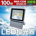 【ポイント3倍】LED 投光器 100W ハイパワー LED投光器 昼光色 6000K 広角120度 防水