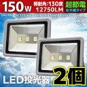 【ポイント3倍】【2個セット】LED 投光器 150W ハイパワー LED投光器 昼光色 6000K 広