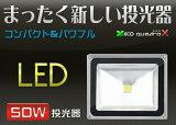 【50W LED投光器 今なら商品到着後レビューを書いて 信頼のQuadroX 余裕の3mコード 完全防水 【ライト】【看板・作業灯/屋外灯】 LED 投光灯 LED投光機【P19May15】
