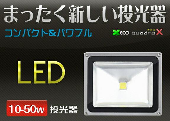 LED 投光器 投光機 10w 20w 30w 50W 75W 100w 150w 看板 …...:seikoh-s:10000384