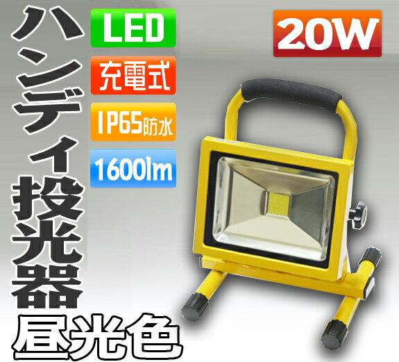 LED 投光器 充電式 20W LED投光器 昼光色 ポータブル投光器 コードレス投光器 …...:seikoh-s:10013964