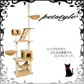 キャットタワー 突っ張り 猫 タワー キャットタワー 全高240〜260cm ねこタワー 猫タワー ベージュ 送料無料 [ねこちゃんタワー ネコタワー キャットファニチャー キャットランド ねこ ネコ おしゃれ 人気] 送料無料 A55AA 0722retail_coupon