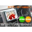 テレビキット 走行中テレビが見れるキット toyota トヨタ TVキット NMT-W50 D50 NMP-W50M D50M NKP-W50 D50 NMT-W50M D50M 送料無料 [TVキット テレビキット TVキャンセラー テレビキャンセラー] TVT01F