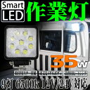【クーポン配布】35WLED ワークライト 汎用 防水 作業灯 10-30V対応 ユンボ フォークリフト 船舶 重機
