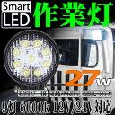 LEDワークライト 軽トラ 荷台灯 12V 24V対応 防水 防塵 LED作業灯 サーチライト 27