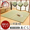 【送料無料】日本製 い草 置き畳 4畳半 国産ユニット畳「 ...