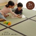 【送料込※一部地域を除く】い草 畳 ユニット畳 置き畳 国産「 かるピタ 」約82×82cm 2枚組日本製 1畳 敷物 自然素材 和 敷き物 軽量タイプ マット 床 フローリング