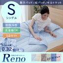 【送料無料】接触冷感寝具 3点セット シングル「レノ」 冷感...