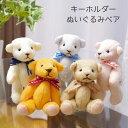 クマのデザインがかわいいキーホルダー ぬいぐるみベア【DH】...