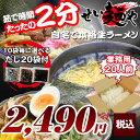 自宅にいながら本格ラーメン 業務用生ラーメン 麺20食 選べるだし20袋 楽天限定販売!!