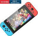 2枚入り Nintendo Switch 保護フィルム ガラ...