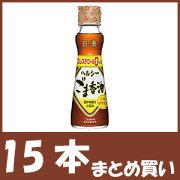 【まとめ買い】日清ヘルシーごま香油 (130g×15個)