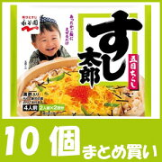 【まとめ買い】永谷園 すし太郎 黒酢入り (200.6g×10個)