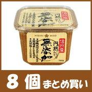 【まとめ買い】無添加 円熟こうじみそ (750g×8個)
