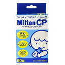ミルトン CP(60粒)