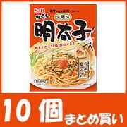 【まとめ買い】まぜるだけのスパゲッティソース 生風味からし明太子(53.4g×10個)