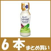 【まとめ買い】キユーピー シーザーサラダドレッシング (150ml×6個)