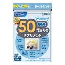 ファンケル 50代からのサプリメント 男性用(15袋) [FANCL]