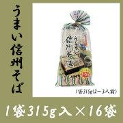 【まとめ買い】桝田屋 つゆ付きうまい信州そば (315g)×16袋