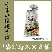 【まとめ買い】桝田屋 つゆ付きうまい信州そば (315g)×8袋
