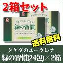 【まとめ買い】タケダのユーグレナ 緑の習慣 (24包)×2個 [健康補助食品][セイムス]