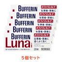 【指定第2類医薬品】バファリンルナ i 5個セット
