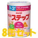 粉ミルク 明治ステップ 800g×8缶セット meiji