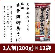 【まとめ買い】 信州元祖乱れづくり 木曽路御岳そば (200g×12袋)