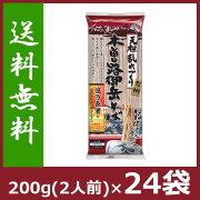 【24袋まとめ買い】 信州元祖乱れづくり 木曽路御岳そば (200g:2人前)×24袋