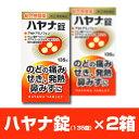 【まとめ買い】【第(2)類医薬品】ハヤナ錠(135錠)×2個...