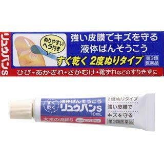 【第3類医薬品】大木の流絆S (10mL)