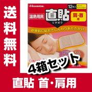 【まとめ買い:4箱セット】温熱用具 直貼 肩・首用 Sサイズ (12枚入)×4箱 【一般医療機器】