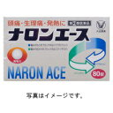 【在庫僅少】【第(2)類医薬品】ナロンエース (16錠)【販売制限】