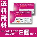 【まとめ買い】【第3類医薬品】セイムビタンBB (250錠)×2個【2個セット】[ビタミン剤]【送料無料】[セイムス]