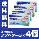 【まとめ買い】【第2類医薬品】フジベターS (10カプセル)...