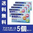 【まとめ買い】【第2類医薬品】フジベターS(10カプセル)×...