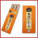 【国産アジ使用】元祖魚肉ソーセージ 4箱入り