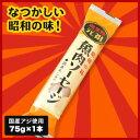 【国産アジ使用】元祖魚肉ソーセージ 1本[75g]139円(税抜)