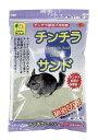 【三晃商会】チンチラサンド 1.5kg(砂浴び、砂)