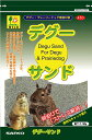 【三晃商会】デグーサンド 1.5kg(砂浴び用砂、バス)