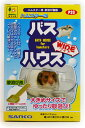 【三晃商会】ハムスター用 砂浴び容器バス・ハウス ワイド