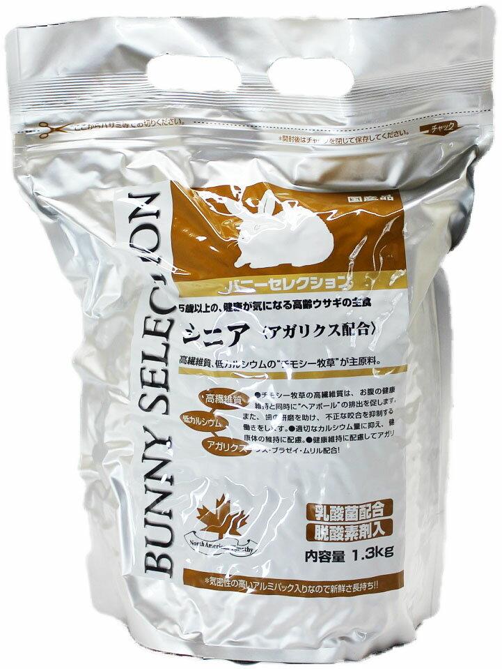 イースター バニーセレクション シニア 1.3kg(うさぎ、餌、ペレット、5歳、バニセレ)