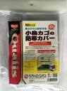 【ペッズイシバシ】クオリス 小鳥カゴの防寒カバージッパー付 Mサイズ