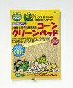 【マルカン】コーンクリーンベッド 900g(床材、小動物)