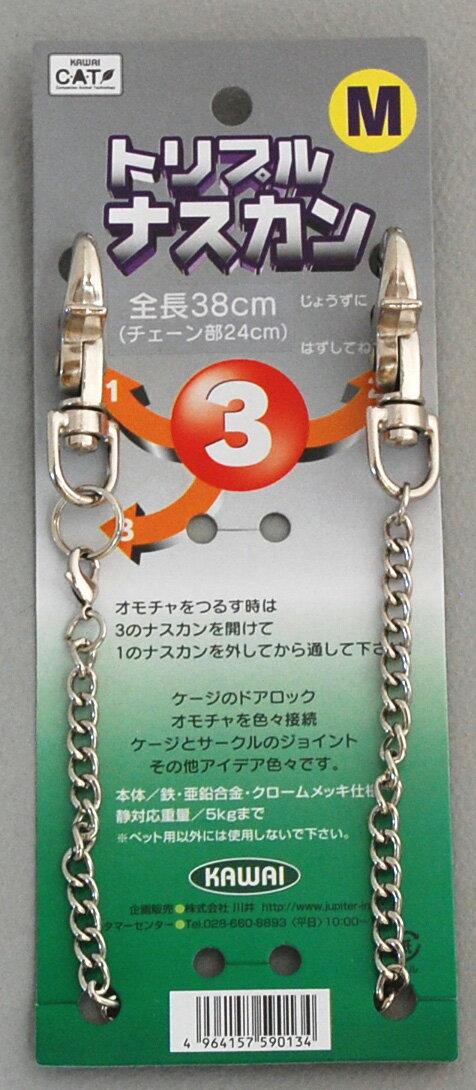 KAWAI 川井 トリプルナスカン M