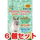【お買い得】【ハイペット】パスチャーチモシー 450g×6個セット(うさぎ、牧草、餌)