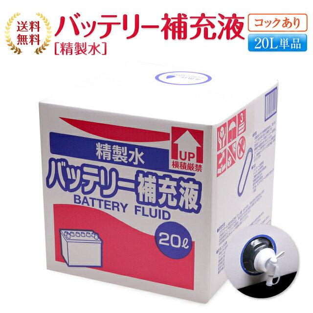 バッテリー補充液 精製水(純水) 大容量 20L入り コック付き 送料無料 メーカー:サンエイ化学